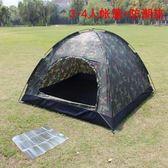 雙人帳篷 迷彩單人雙人戶外野營 旅行露營 旅游防水防雨野外套裝 DN11935【旅行者】TW
