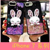 【萌萌噠】iPhone 7 / 7 Plus 時尚新潮 夢幻亮片流沙保護殼 可愛創意水鑽兔子支架 全包軟邊 手機殼