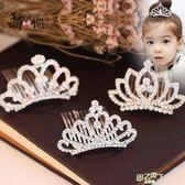 正韓兒童皇冠髮箍公主可愛水鑽女童髮飾寶寶王冠小女孩髮卡頭飾品 七夕情人節禮物