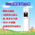 ^聖家^(送基本安裝)元山智慧極淨飲水機 YS-8211RWSAB 【全館刷卡分期+免運費】