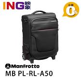 【24期0利率】Manfrotto MB PL-RL-A50 可登機 攝影拉桿箱 相機包 正成公司貨 滾輪行李箱