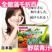 🔥快速出貨🔥日本 Hikari 82種蔬果野菜青汁 健康養生 沖泡飲品 零食 大麥若葉【小福部屋】