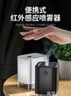 智慧自動感應紅外線酒精噴霧便攜手部電子洗手液機小型家用消毒器 蘿莉新品