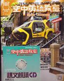 空中英語教室雜誌+CD 7月號/2019