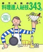 (二手書)絕不失敗的料理達人秘技343招