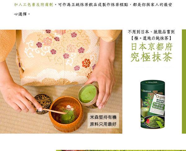 【米森】有機京都純抹茶粉  75g  一罐