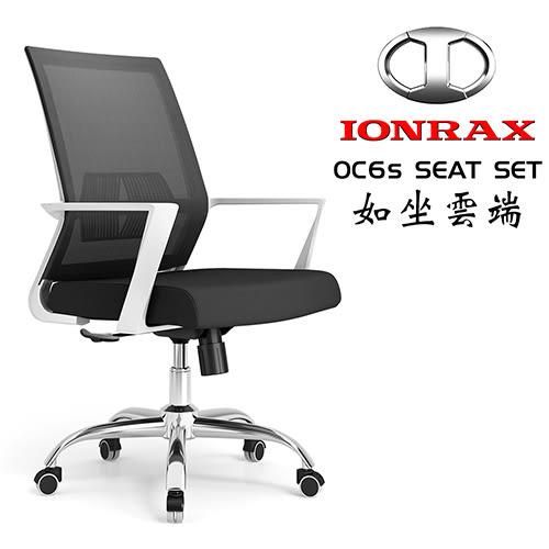 IONRAX OC6s SEAT SET 白框全黑 電腦椅 \ 辦公椅