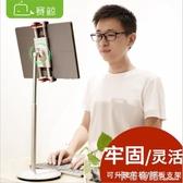 桌面手機支架swit平板電腦支架ipad pro懶人床頭支撐夾 卡布奇諾