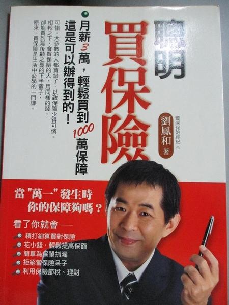 【書寶二手書T9/行銷_NTB】聰明買保險_劉鳳和