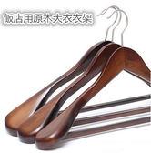 木衣架【RPE015-C】飯店專用高級原木大衣衣架45cm 復古款超有質感五星級衣架-123ok