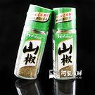 日本好侍山椒粉★日本原裝進口12g±5%...