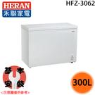 【HERAN禾聯】300L臥式冷凍櫃 HFZ-3062 送貨到府+基本安裝