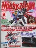 【書寶二手書T4/嗜好_YKO】Hobby Japan_2013/6_機動戰士鋼彈SEED…