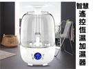 智慧遙控恆濕加濕器 LED小夜燈 負離子 香薰 辦公室 水氧機 香氛機 超聲波 擴香 發光 冷氣房 乾燥