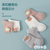 3雙裝 嬰兒襪子春秋冬季純棉無骨寶寶中長筒【奇趣小屋】