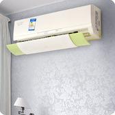 防直吹空調擋風板可伸縮空調擋風罩導風板防冷氣空調擋板防風罩 巴黎春天