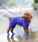 狗狗雨鞋防水防臟小型泰迪比熊鞋套中型不掉腳套金毛四腳寵物鞋子 快速出貨