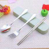 不銹鋼成人便攜餐具筷子勺子叉子三件套裝