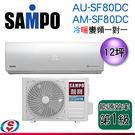 12坪【SAMPO 聲寶】變頻分離式一對一(冷暖) AM-SF80DC/AU-SF80DC
