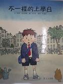 【書寶二手書T2/少年童書_JK6】不一樣的上學日