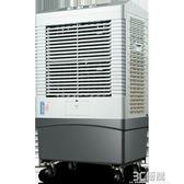 奧克斯空調扇工業冷風機單冷型大功率商用行動小空調制冷水空調扇igo 3c優購