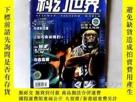 二手書博民逛書店科幻世界罕見2000.8,有發票Y347616 SPAN cla