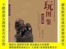 全新書博民逛書店古玩圖鑑:璽印古錢篇Y23126 傳世文化 編 北京美術攝影出版