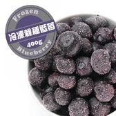 【天時莓果 】新鮮 冷凍 藍莓 400g/包