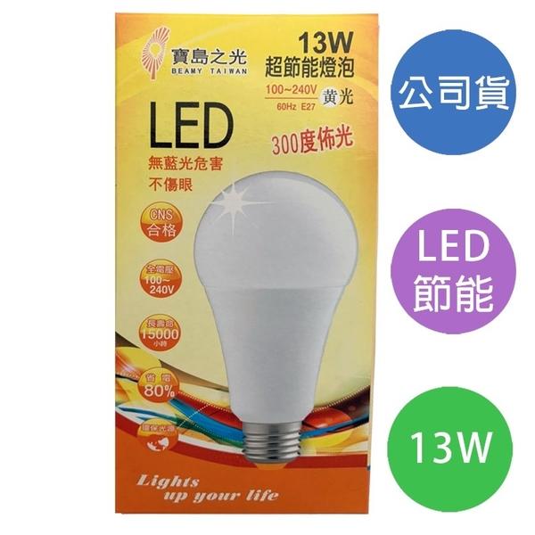 【寶島之光】GLD-G13LFE 13W 黃光 超節能LED燈泡 E27燈頭 無藍光不傷眼
