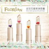 Florian 金箔花瓣果凍唇膏 3.8g 多色可 ◆86小舖 ◆