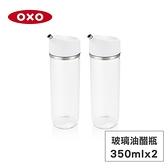 美國OXO 不滴漏玻璃油醋瓶 2件組-355ml 01014002