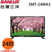 【SANLUX三洋】24吋 LED背光多媒體液晶電視 SMT-24MA3 送貨到府