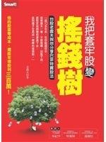 二手書《我把套牢股變搖錢樹:台股老農夫與你分享巴菲特買股法》 R2Y ISBN:9867283546