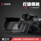 【補貨中1206】 80D 玻璃螢幕保護貼 GGS 金鋼第五代 磁吸式遮光罩 CANON 硬式保護貼 防爆 (屮U6)