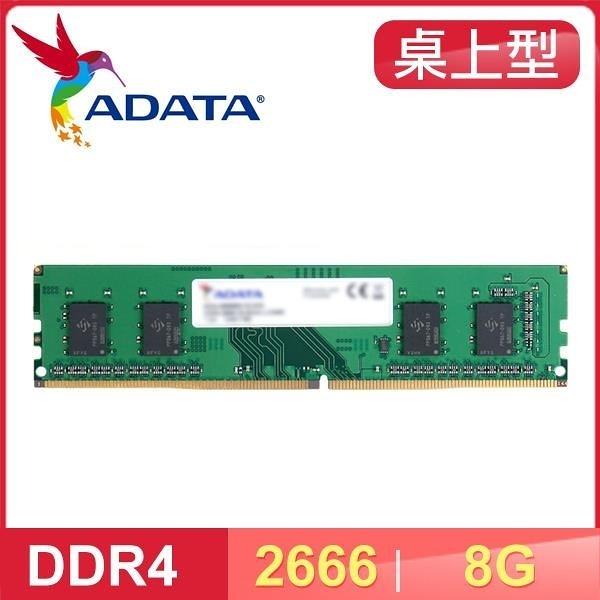 【南紡購物中心】ADATA 威剛 DDR4-2666 8G 桌上型記憶體(1024*16)