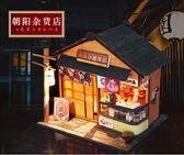 日式diy小屋朝陽雜貨店手工拼裝微縮食玩房子日本建筑模型 禮物     color shop