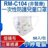 【3期零利率】全新 RM-C104 一次性防護兒童口罩 50入/包 3層過濾 熔噴布 高效隔離汙染 (非醫療)