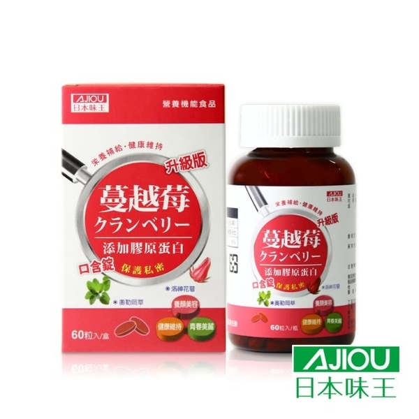 日本味王 蔓越莓口含錠升級版 60粒/罐