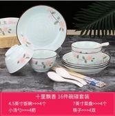 碗筷餐具家用碗碟套裝16頭餐具套裝碗筷日式碗盤碟子陶瓷器【七夕節好康搶購】