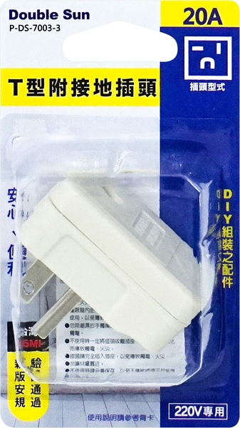 國際型T型附接地插頭 DS7003-3