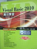 【書寶二手書T6/電腦_YAK】Visual Basic 2010滿分學堂_吳明哲_附光碟