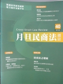 【書寶二手書T3/法律_XCN】月旦民商法雜誌_40期_買賣法之發展