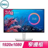 【南紡購物中心】DELL 戴爾 U2422HE 24型 USB-C窄邊框顯示器螢幕《原廠三年保固》