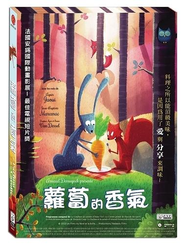 蘿蔔的香氣 DVD ( The Scent Of Carrots )
