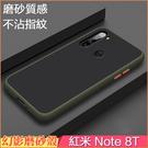 幻影 小米 紅米 Note 8T 手機殼 磨砂殼 防指紋 redmi note8t 保護殼 手機套 防摔 保護套 半透明