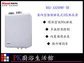 【PK廚浴生活館】 高雄林內牌 屋內型強制排氣式32L熱水器 REU-A3200WF-TR 實體店面 可刷卡 分期