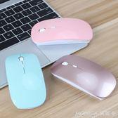 滑鼠 無線滑鼠可充電女生靜音無聲適用記本電腦藍芽滑鼠 美斯特精品