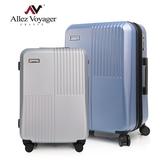 行李箱 旅行箱 奧莉薇閣 24+28吋 德國PC硬殼 無懈可擊