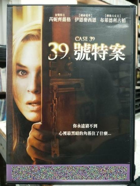 挖寶二手片-G21-005-正版DVD-電影【39號特案】-芮妮齊薇格 伊恩麥克夏恩 布萊德利庫柏(直購價)