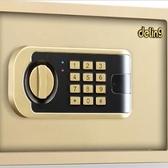 保險櫃 保險櫃家用小型保險箱指紋密碼迷你床頭全鋼入牆防盜保管箱隱形 莎瓦迪卡